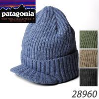 Patagonia パタゴニア 28960 ブリムド・ビーニー キャップ 帽子 アウトドア ニット