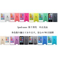 中古美品 ipod nano 第7世代 安心の90日保障 本体 16GB