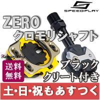 [ロード][ピスト] 【仕様詳細】 商品名:SPEEDPLAY Zero クロモリシャフト クリート...
