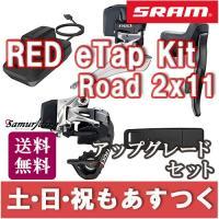 【商品詳細】 商品名:RED eTap Kit Road 2x11 アップグレードセット セット内容...