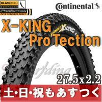 [MTB] 【仕様詳細】 CONTINENTAL X-King ProTection サイズ:27....