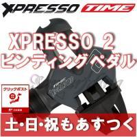 [ロード][ピスト] 【仕様詳細】 商品名:Time Xpresso 2 タイム エクスプレッソ ビ...