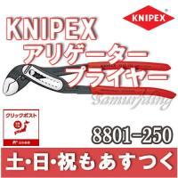 【商品詳細】 商品名:KNIPEX 8801-250 ウォーターポンプ プライヤー Alligato...