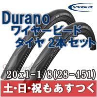 [フォールディングバイク] 【仕様詳細】 商品名:SCHWALBE Durano デュラーノ 2本セ...