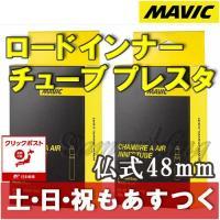 [ロード][ピスト] 【仕様詳細】 商品名:MAVIC マビック プレスタ チューブ 2本セット M...