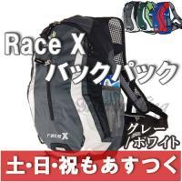 ドイター リュック ロードバイク バックパック 自転車  deuter Race X ピスト マウンテンバイク MTB グレー/ホワイト あすつく 返品保証