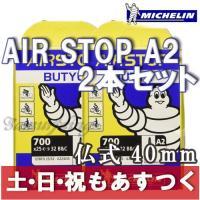 [ロード] 【仕様詳細】 商品名:AIR STOP A2 二本セット サイズ:700X25/32C対...
