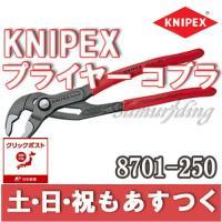 【商品詳細】 商品名:KNIPEX ウォーターポンプ プライヤー 8701-250 パイプつかみ能力...