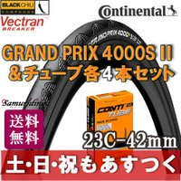 [ロード][ピスト] 【仕様詳細】 商品名:CONTINENTAL GRAND PRIX 4000 ...