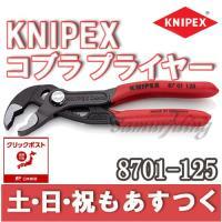 【商品詳細】 商品名:KNIPEX ウォーターポンプ プライヤー 8701-125 パイプつかみ能力...