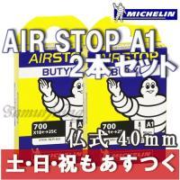 [ロード] 【仕様詳細】 商品名:AIR STOP A1 二本セット サイズ:700x18-25C対...