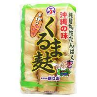 手作り沖縄産!沖縄で「麩」は欠かせない存在です。 ゴーヤーチャンプルー、豆腐チャンプルーなどと肩を並...