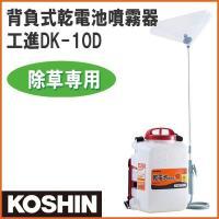 充電の手間いらず、乾電池式背負い動噴 除草用カバー付噴口付属 除草作業専用