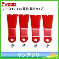 アイウッド株式会社 フリーXモア350用替刃(幅広タイプ)  ● 高靭性・耐摩耗性に優れた特殊鋼を採...