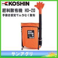 工進 肥料散布機 HD−20  【仕様】 機種:HD-20 積容量:20リットル 本体重量:1.9k...