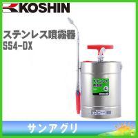 工進 肩掛け式手動噴霧器 SS−4DX  【仕様】 機種:SS-4DX 薬液タンク容量:4リットル ...