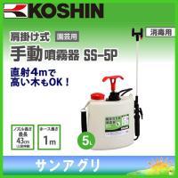 工進 肩掛け式手動噴霧器 SS−5P  【仕様】 機種:SS-5P 薬液タンク容量:5リットル 噴霧...
