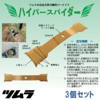 ツムラの自走式あぜ草刈機用バーナイフ 3セット  品名:ハイパースパイダーSet 全長:262mm ...
