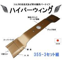 ツムラの自走式あぜ草刈機用バーナイフ 3セット  品名:ハイパーウィング355 全長:352mm 回...