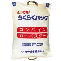 田中産業 とってもらくらくパック 両取っ手付  新しい時代のらくらく作業の袋です。 1袋いっぱいにモ...