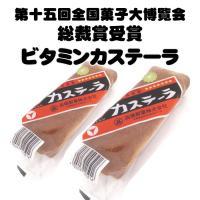 北海道ではとてもお馴染み有名な、ビタミン入りカステラです。 長崎のしっとりとしたカステラとは違い、菓...