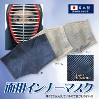 剣道 面用インナーマスク テトニット素材 日本剣道具製作所製(紺・クリーム・グレー)