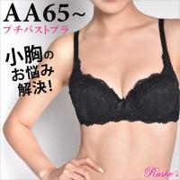 Rushe★見た目2カップUP! ★プチバストブラ AAA65/AAA70/AA65/AA70/AA...