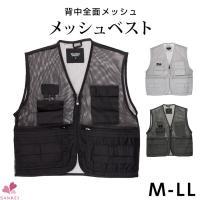 左胸ポケットはスマホやパスポートが入る大きさ♪ ★メッシュベスト 【M】胸幅88-96cm 【L】胸...