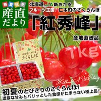 北海道JA新おたるから産地直送します。  商品名:さくらんぼ(紅秀峰) 2L 原産地:北海道 内容量...