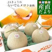 北海道より産地直送 JAきょうわ らいでんメロン 赤肉 超大玉 8キロ(2キロ×4玉)送料無料 共和町 北海道メロン お中元ギフト