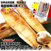北海道よりお届けします。  商品名: 真ホッケスティック  原材料名:真ホッケ・食塩 内容量:約20...
