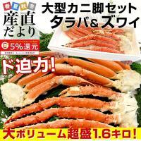 送料無料 北海道より直送 北海道加工 大型タラバガニ脚 2肩分 (合計1.5キロ) かに カニ 蟹 kani