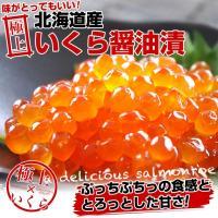 北海道から直送します。  名称:極上いくら醤油漬け 原材料名:秋鮭卵(北海道産)、醤油、発酵調味料、...