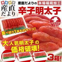 福岡県よりメーカー直送します。  名称:明太子 2Sサイズ  内容量:約280g×3箱(16から18...