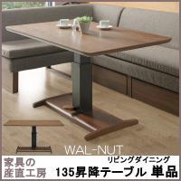 <WAL-LIFE>昇降式テーブル単品販売<正規ブランド品>検品発送135テーブル<W-L>リフティング式 ウォルナット材【産地直送価格】