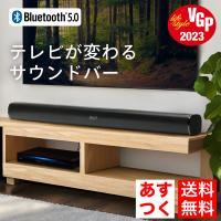 サウンドバー スピーカー Bluetooth テレビスピーカー ホームシアター 壁掛け 高音質 テレビ ウーファー シアターバーワイヤレス iPhone FUN SOUND FunLogy
