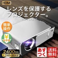 プロジェクター 小型 本体 家庭用 モバイルプロジェクター ビジネス モバイル 安い 高画質 2200ルーメン ケーブル付 スマホ iPhone PC HDMI FUN LIGHT FunLogy