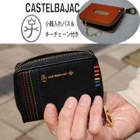 ・ブランド名:カステルバジャック CASTELBAJAC  ■サイズ:10.5cm(W)×7.2cm...