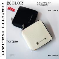 内装にPOPで個性的なブランドカラーの4原色をブロック状に使用した小物シリーズ  ■Torque (...