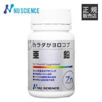 ニューサイエンス 亜鉛 [特製酵母ミネラル 有機ミネラル GMP取得工場製造]  亜鉛は特に、食品の...