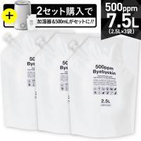 次亜塩素酸水 そのものではありません、電解次亜水(500ppm)です。その除菌消臭力をお試しください...