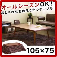 ■商品番号 AAZ1005302  夏はおしゃれでモダンなローテーブルに。 冬はコタツとして大活躍!...