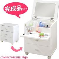 ■商品番号 AFU1001064  ドレッサー コスメボックス メイクボックス ■商品仕様 中質繊維...