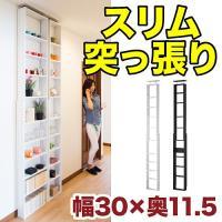 ■商品説明  整理収納アドバイザー監修商品 奥行11.5cmの薄型なので、廊下・洗面所などの狭い場所...