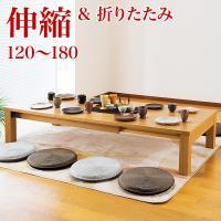 ■商品番号 ASH1006085  伸縮リビングテーブル 拡張式センターテーブル 座卓 広げる 伸ば...