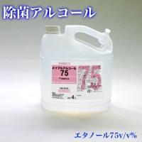 除菌用アルコール 濃度75% 4L エタノール製剤 除菌液