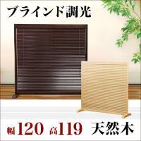 ■商品番号 iw-jp-lb-1  パーティション パーテーション 間仕切り 衝立 和風 和風の雰囲...