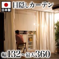 ■商品番号 na-nj-00612345  パーテーション 突っ張り パーテーション 当店でお買い上...