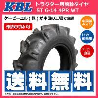 ■商品説明  KBL(ケービーエル)製の前輪用トラクタータイヤです。  KBLは日本の建機や農機のゴ...