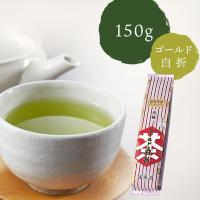 千茶荘 抹茶入り ゴールド白折 150g  松江(島根県)は全国でも有数の茶道がさかんな町です。  ...